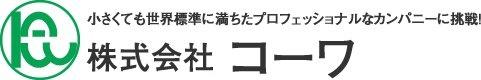 株式会社コーワ ロゴ